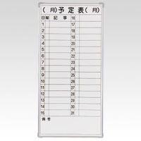 【送料無料】クラウン ホワイトボード スチール製 CR-MW13 00053707