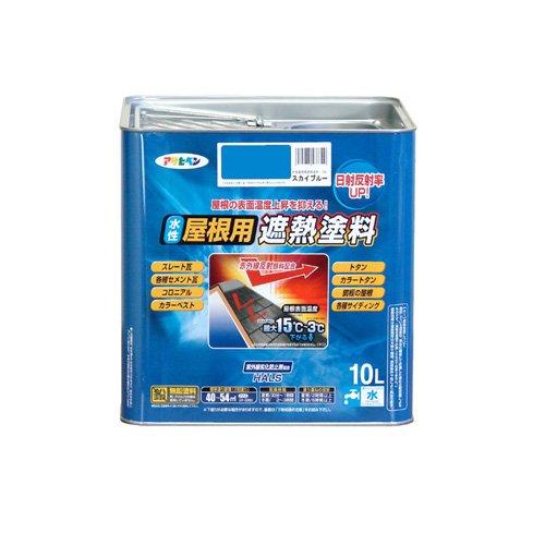 【送料無料】(まとめ買い)アサヒペン ペンキ 水性屋根用遮熱塗料 スカイブルー 10L 〔3缶セット〕
