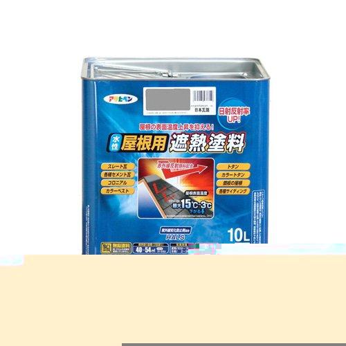 (まとめ買い)アサヒペン ペンキ 水性屋根用遮熱塗料 日本瓦銀 10L 〔3缶セット〕【北海道・沖縄・離島配送不可】
