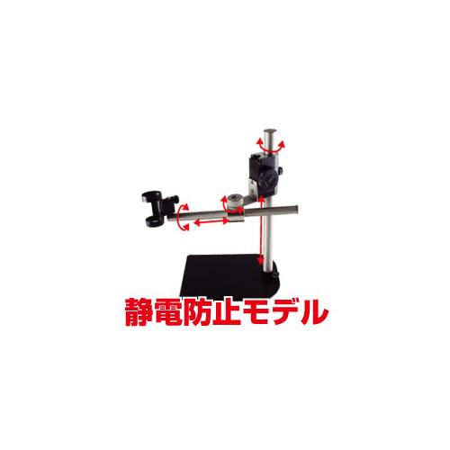 【送料無料】サンコー Dino-Liteシリーズ用マルチアングルブーム付スタンド(静電防止モデル) DINOMS36BE【代引不可】