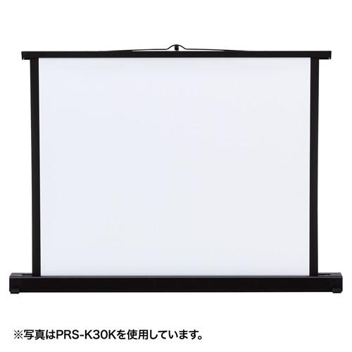 【送料無料】サンワサプライ プロジェクタースクリーン(机上式) PRS-K50K【代引不可】