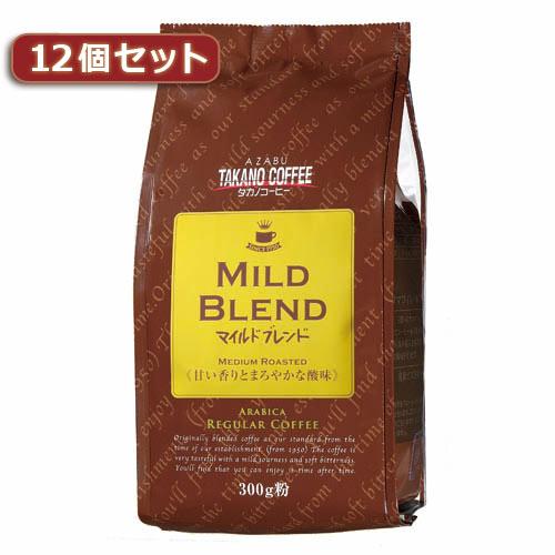 マイルドブレンド12個セット タカノコーヒー AZB0918X12【代引不可】