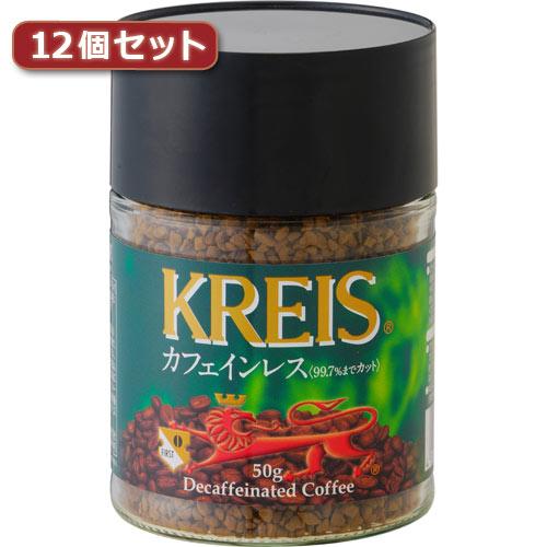 麻布タカノ クライス カフェインレスインスタントコーヒー12個セット AZB2236X12【代引不可】