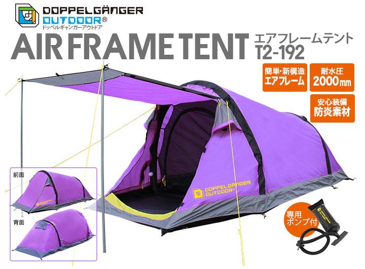 DOPPELGANGER OUTDOOR air frame tent T2-192  sc 1 st  Rakuten & FUJIX | Rakuten Global Market: DOPPELGANGER OUTDOOR air frame tent ...
