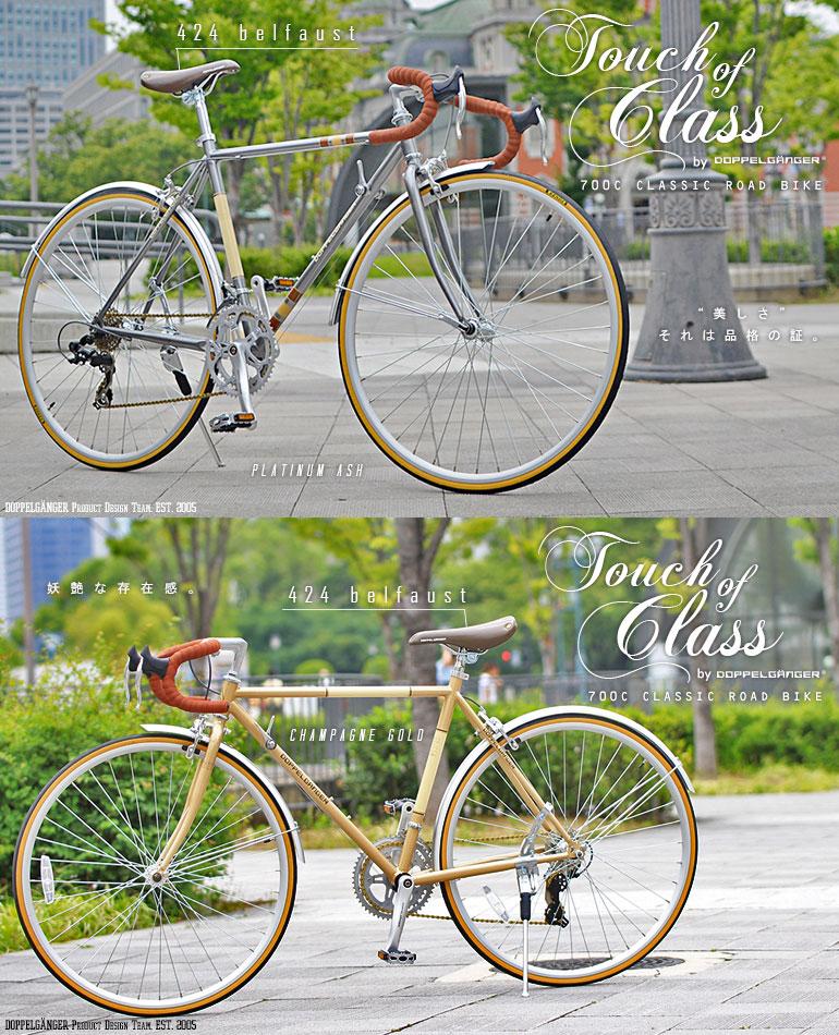 分身 (分身) 700 C 路自行车 424 belfaust (贝尔法斯特)