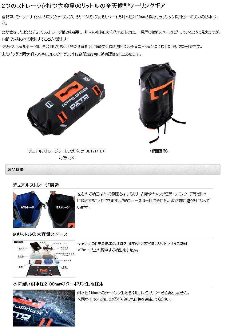 分身 (分身) 双存储旅游袋 DBT217 BK