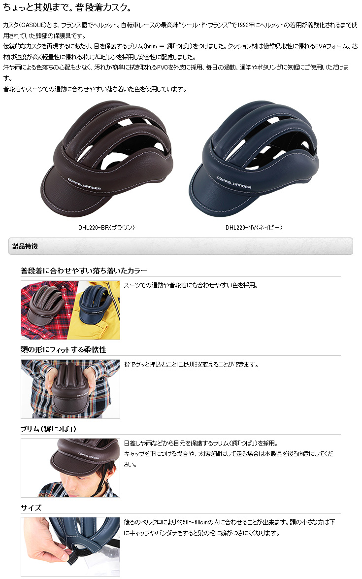 DOPPELGANGER brimkusk DHL220-BR bicycle helmet new