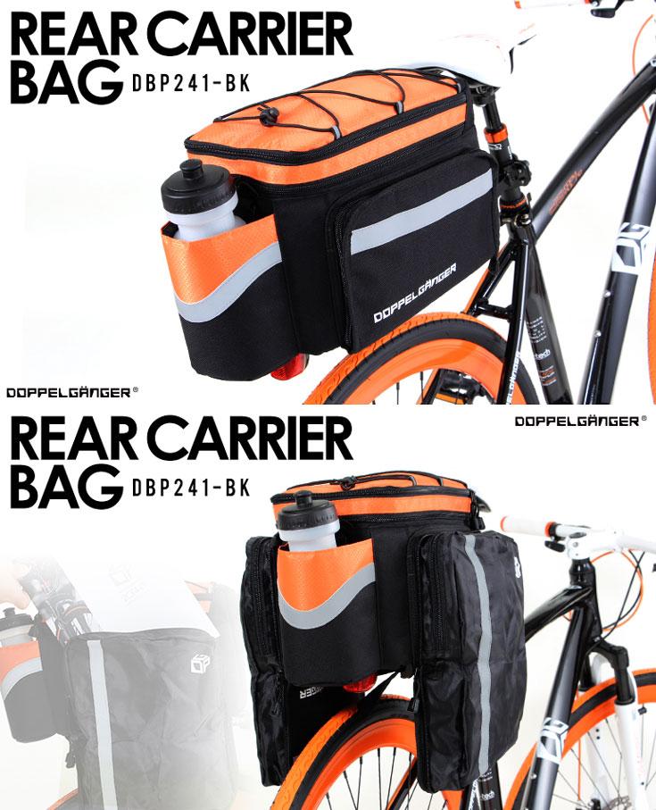 分身 (分身) DBP241-BK-自行车后方承运人袋