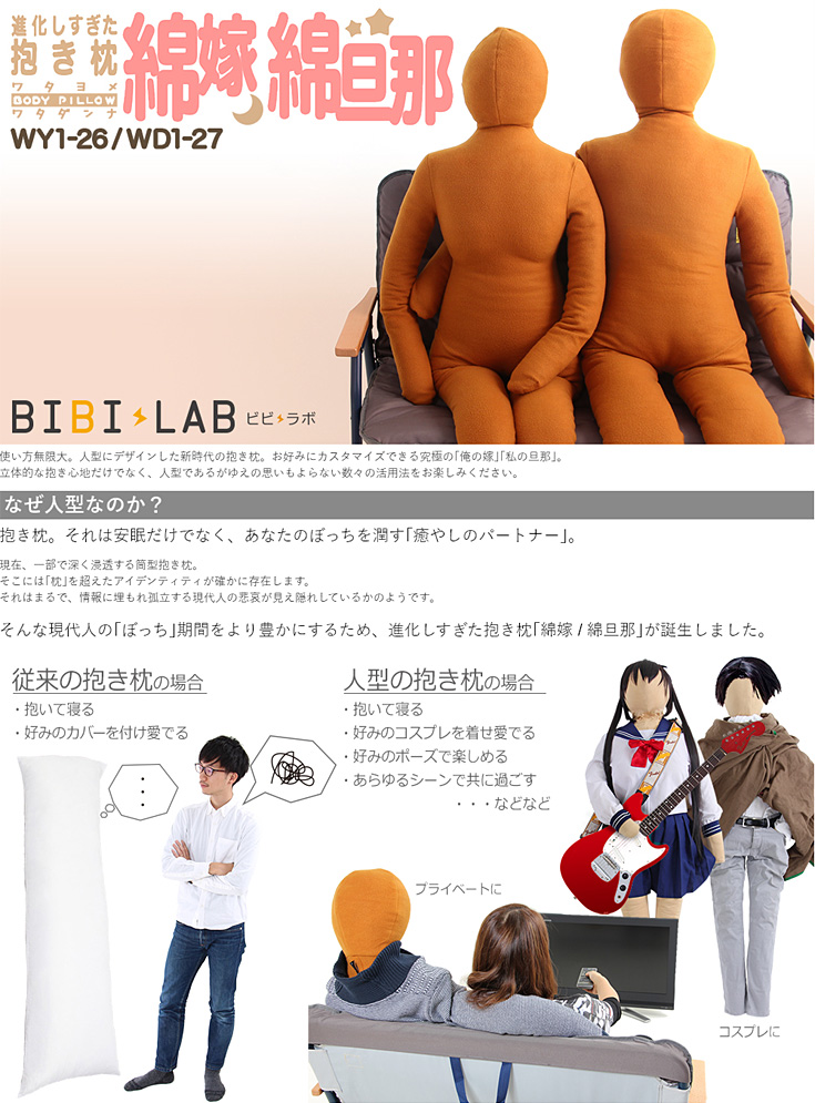 BIBI LAB People Type Dakimakura Pillow Cotton Husband WD1 27 New