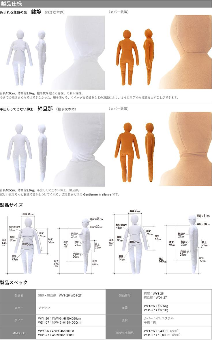 BIBI LAB people type dakimakura pillow cotton husband WD1-27 new