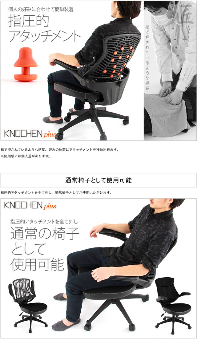 Bauhutte and acupressure attachments with folding Office Chair BH-81-F