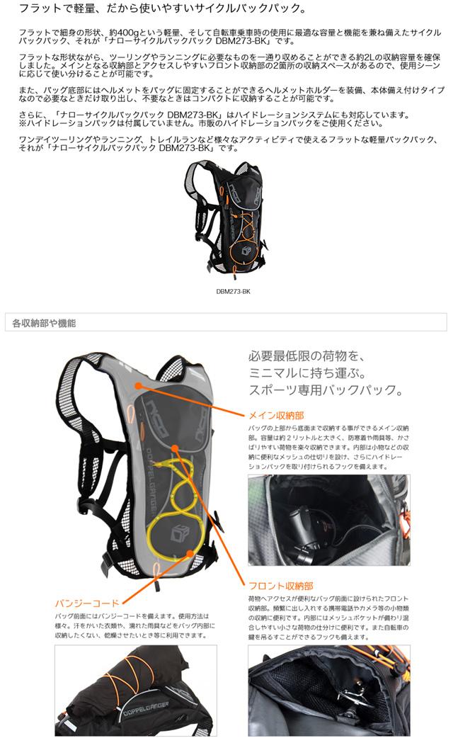供DOPPELGANGER(dopperugyanga)narosaikurubakkupakku DBM273-BK自行车使用