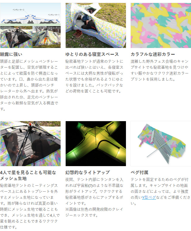 Sleeping in a tent.  We can get excited about it in the secret base. There is home to bother staying outdoors. Act c& itself asks for the inconvenience ...  sc 1 st  Rakuten & FUJIX | Rakuten Global Market: DOPPELGANGER OUTDOOR private base ...
