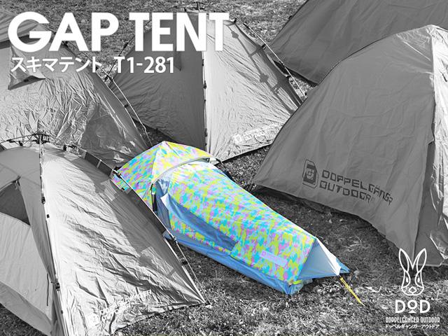 DOPPELGANGER OUTDOOR schema tent T1-281 per person for small lightweight compact new & FUJIX | Rakuten Global Market: DOPPELGANGER OUTDOOR schema tent T1 ...