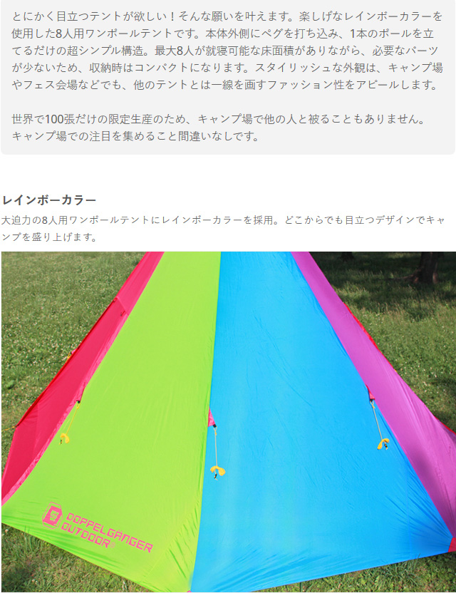 Possible DOPPELGANGER OUTDOOR Rainbow one pole tent large size T8-444 adults at least eight & FUJIX | Rakuten Global Market: Possible DOPPELGANGER OUTDOOR ...