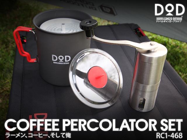 DOPPELGANGER OUTDOOR面条,咖啡以及我RC1-468炊具&过滤器·碾磨机安排户外