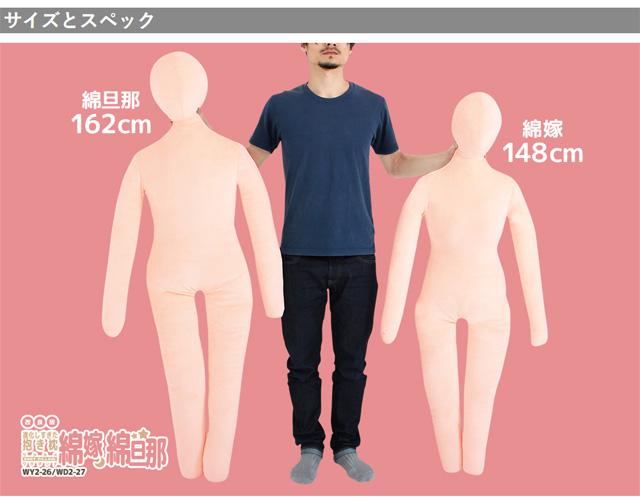 BIBI LAB(二二实验室)改良版的人型拥抱枕头棉儿媳妇WY2-26/棉丈夫WD2-27新到