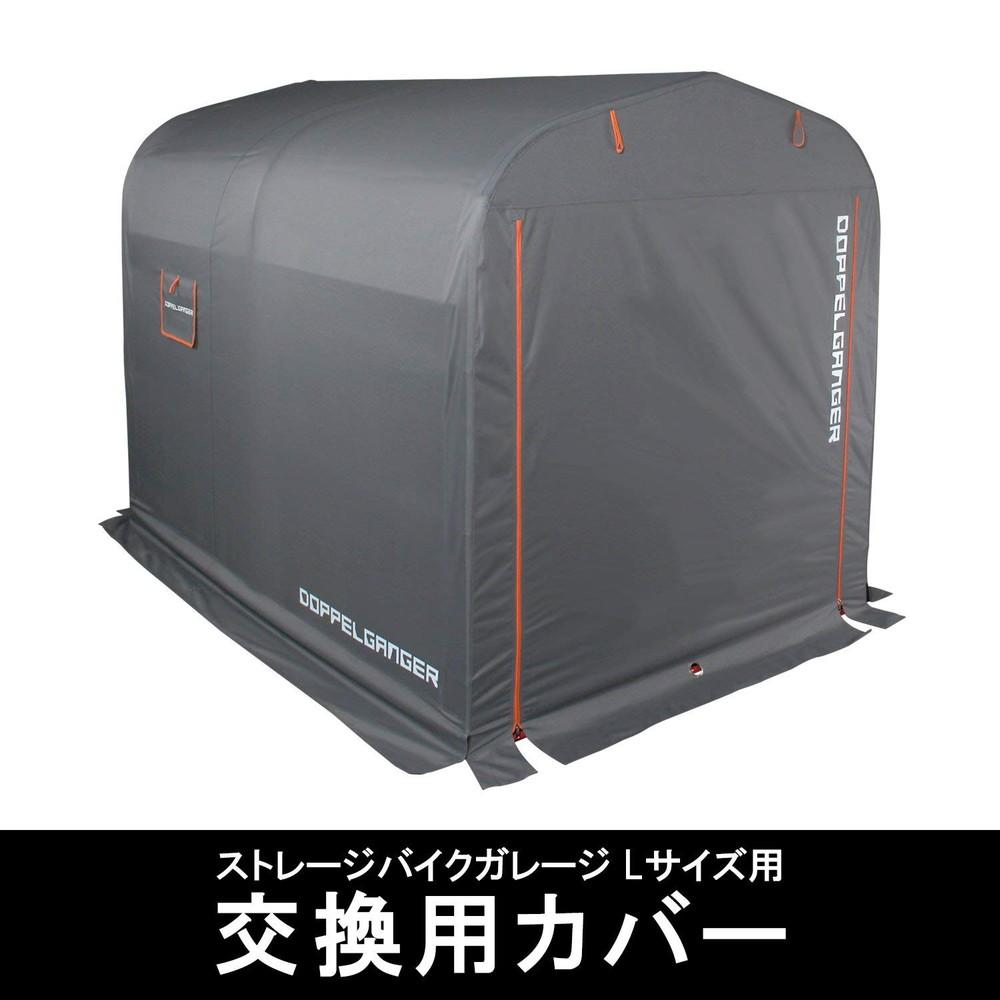 【送料無料】DOPPELGANGER(ドッペルギャンガー) ストレージバイクガレージDCC330L-GY専用交換用カバー DCC496L-GY【代引不可】