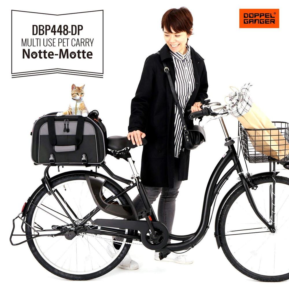 DOPPELGANGER(ドッペルギャンガー) マルチユースペットキャリー Notte-Motte ノッテ・モッテ 小型ペット用 ペットキャリー KUUBOシリーズ DBP448-DP【代引不可】