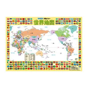 お部屋に貼って 世界地図を覚えましょう 賜物 KUMON 倉 くもん 紙製 学習ポスター 沖縄 世界地図 北海道 離島配送不可 2歳以上 GP-81