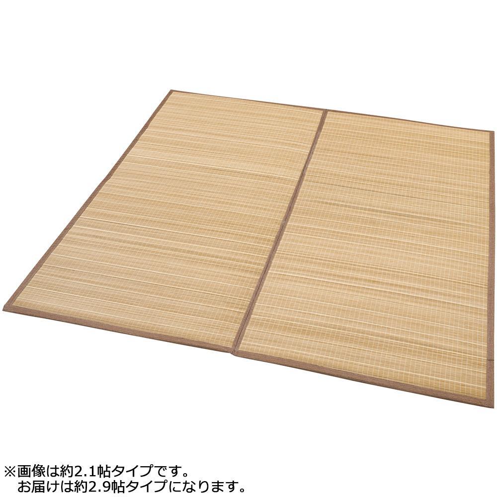 【送料無料】大島屋 バンブーインテリア ルアン 2枚合わせ ふっくらラグ 約2.9帖 約180×240cm 【代引不可】