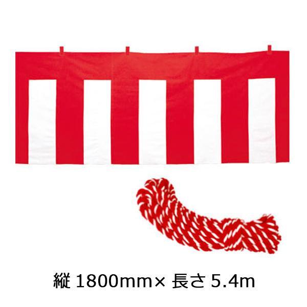 ササガワ タカ印 40-6501 紅白幕 縦1800mm×長さ5.4m 木綿製 紅白ロープ付き 【代引不可】【北海道・沖縄・離島配送不可】