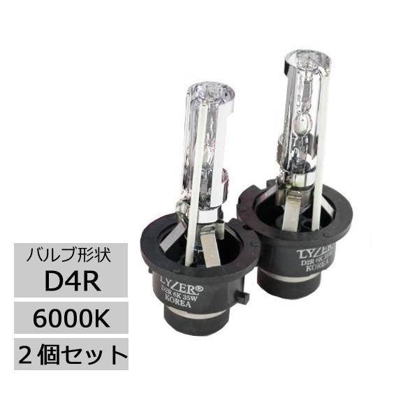 LYZER 純正交換用HIDバーナー D4R 6000K 2個セット J-0015 【代引不可】
