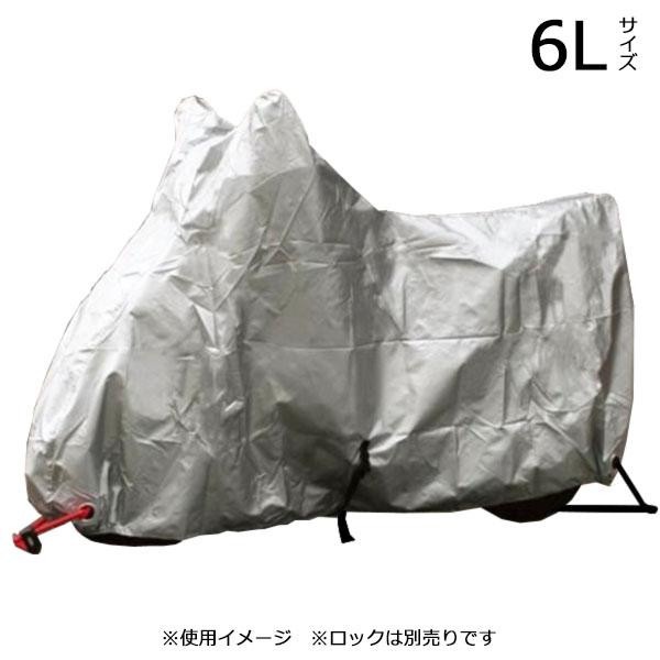 ユニカー工業 オックスバイクカバー 6L BB-1008 【代引不可】