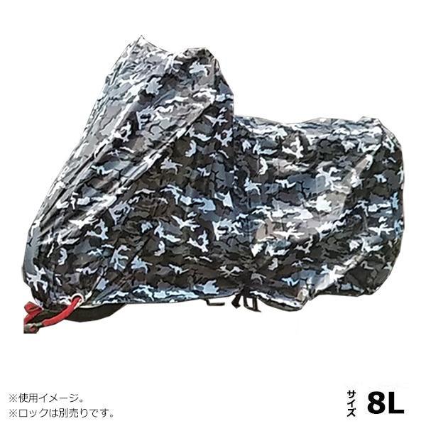 【送料無料】ユニカー工業 カモフラージュバイクカバー 迷彩グレー 8L BB-8010 【代引不可】