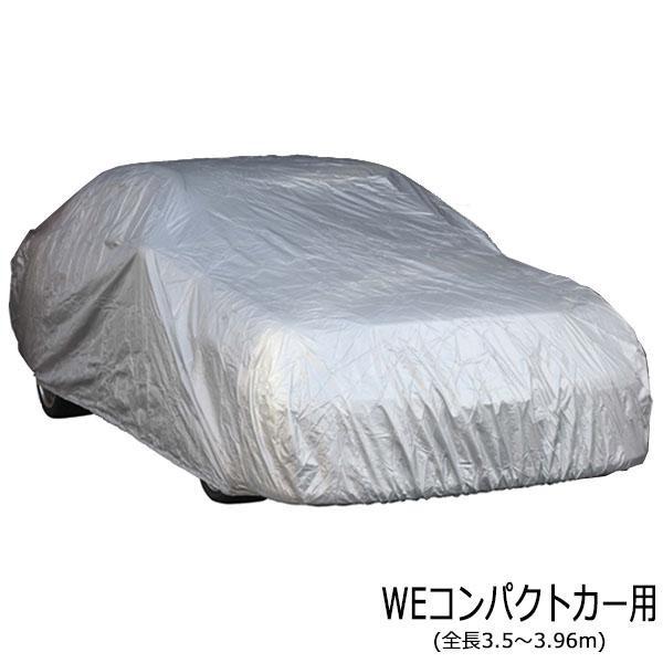 ユニカー工業 ワールドカーボディカバー 乗用車 WEコンパクトカー用(全長3.5~3.96m) CB-105 【代引不可】