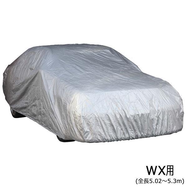 【送料無料】ユニカー工業 ワールドカーボディカバー 乗用車 WX用(全長5.02~5.3m) CB-110 【代引不可】