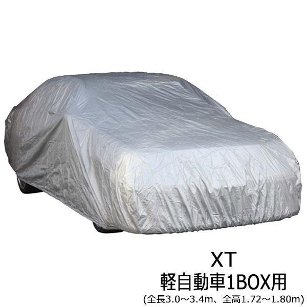 【送料無料】ユニカー工業 ワールドカーボディカバー ミニバン・SUV XT軽自動車1BOX用(全長3.0~3.4m、全高1.72~1.80m) CB-118 【代引不可】