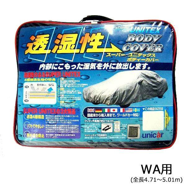 【送料無料】ユニカー工業 透湿性スーパーユニテックスボディーカバー WA 乗用車 WA用(全長4.71~5.01m) BV-601 【代引不可】