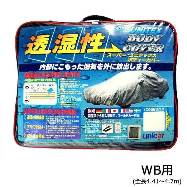 ユニカー工業 透湿性スーパーユニテックスボディーカバー 乗用車 WB用(全長4.41~4.7m) BV-602 【代引不可】【北海道・沖縄・離島配送不可】