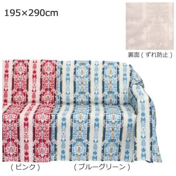 【送料無料】川島織物セルコン selegrance クレイユ マルチカバー 195×290cm HV1425S BG・ブルーグリーン 【代引不可】