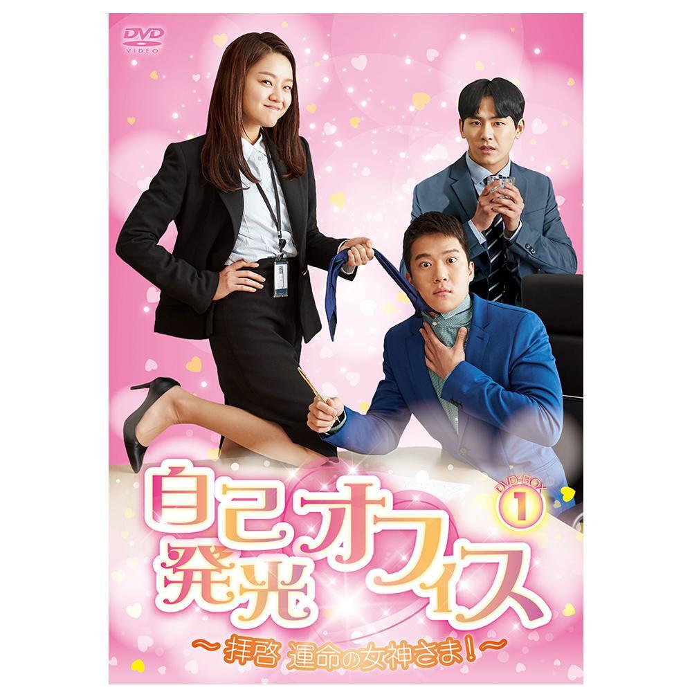 【送料無料】自己発光オフィス~拝啓 運命の女神さま!~ DVD-BOX1 TCED-4084 【代引不可】