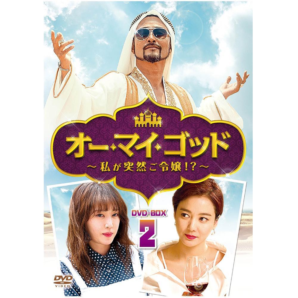 オー・マイ・ゴッド~私が突然ご令嬢!?~DVD-BOX2 TCED-4089 【代引不可】