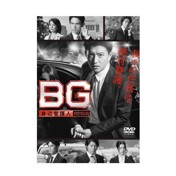 【送料無料】BG ~身辺警護人~ DVD-BOX TCED-4036 【代引不可】