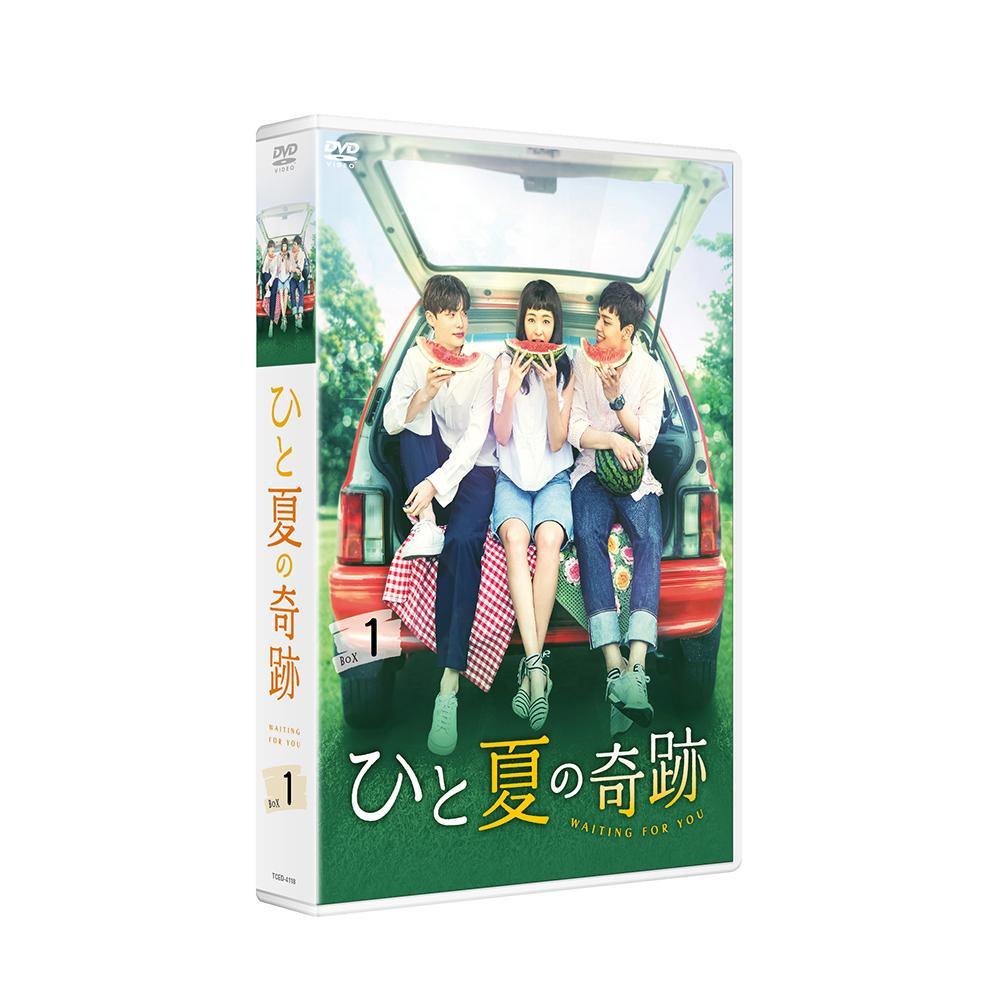 【送料無料】ひと夏の奇跡~waiting for you DVD-BOX1 TCED-4118 【代引不可】