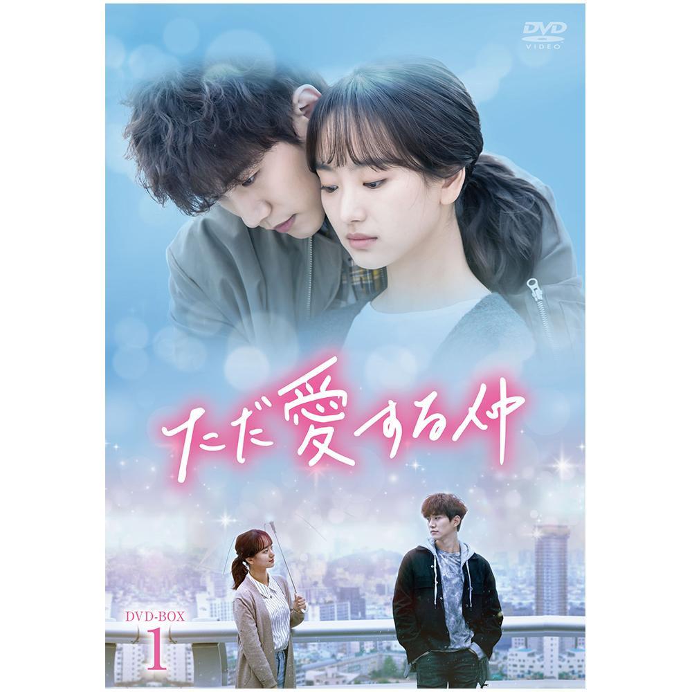 【送料無料】ただ愛する仲 DVD-BOX1 TCED-4177 【代引不可】