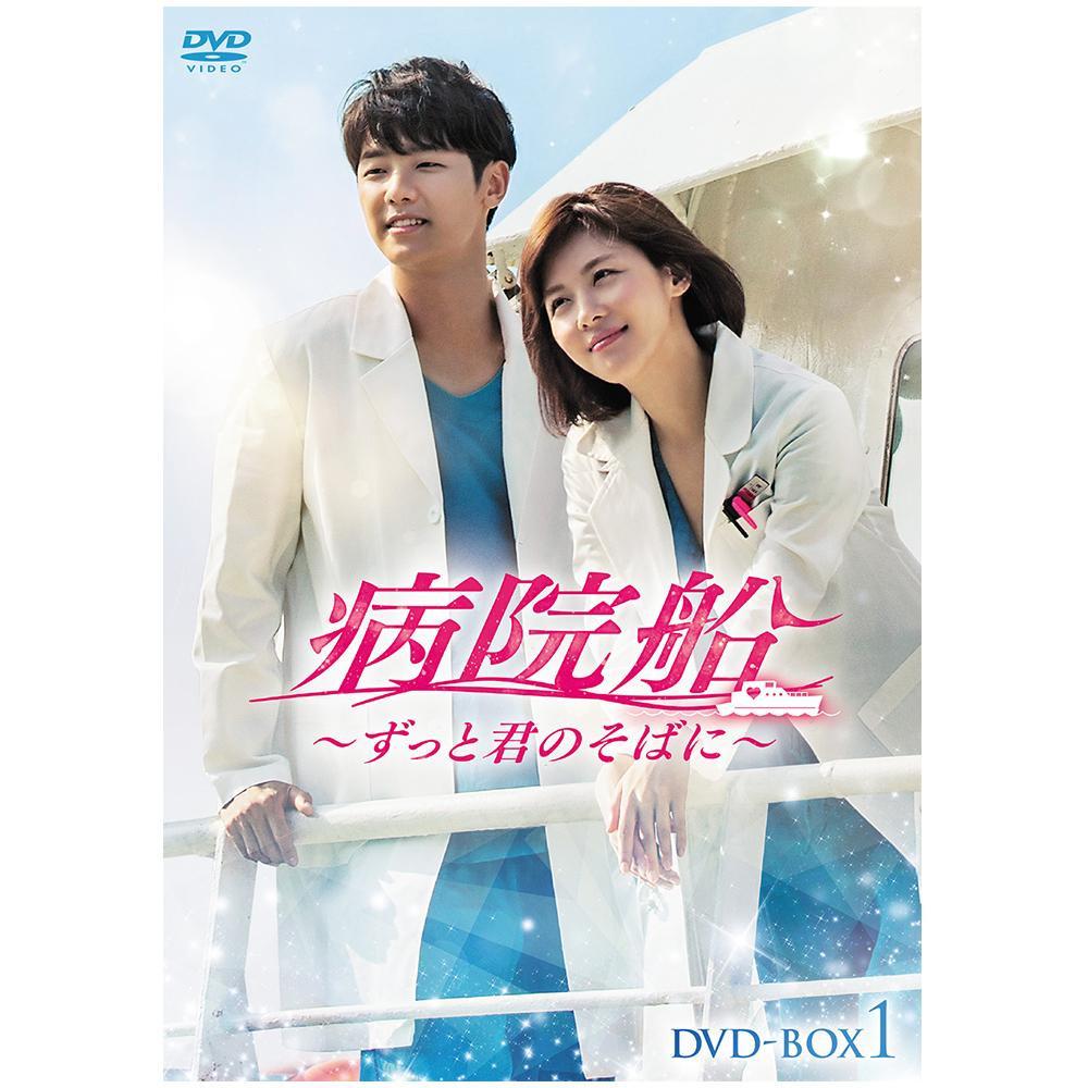 【送料無料】病院船~ずっと君のそばに~ DVD-BOX1 KEDV-0621 【代引不可】