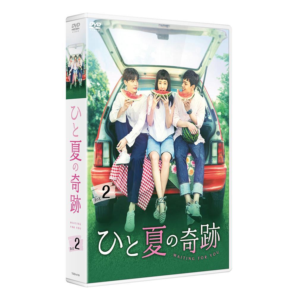【送料無料】ひと夏の奇跡~waiting for you DVD-BOX2 TCED-4119 【代引不可】