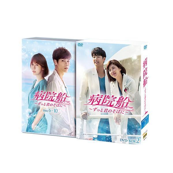 【送料無料】病院船~ずっと君のそばに~ DVD-BOX2 KEDV-0622 【代引不可】