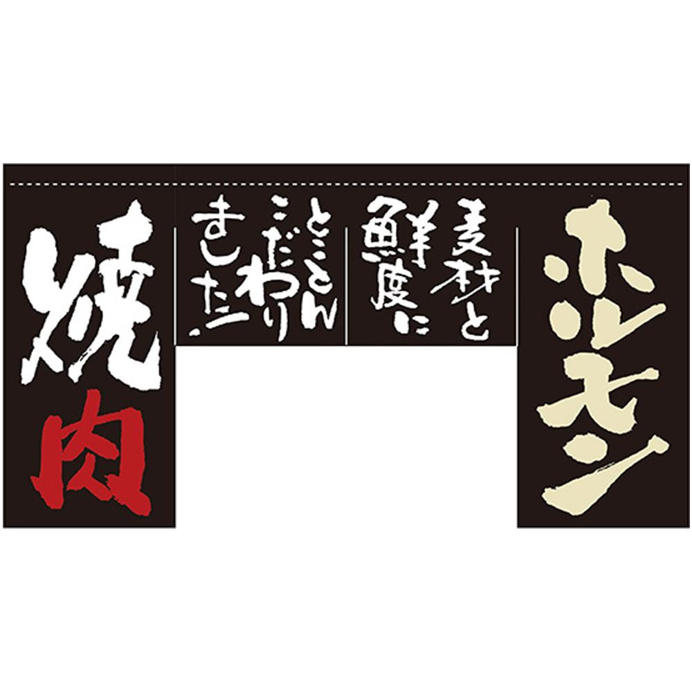 N変型のれん 63209 ホルモン 焼肉(四角タイプ) 【代引不可】【北海道・沖縄・離島配送不可】