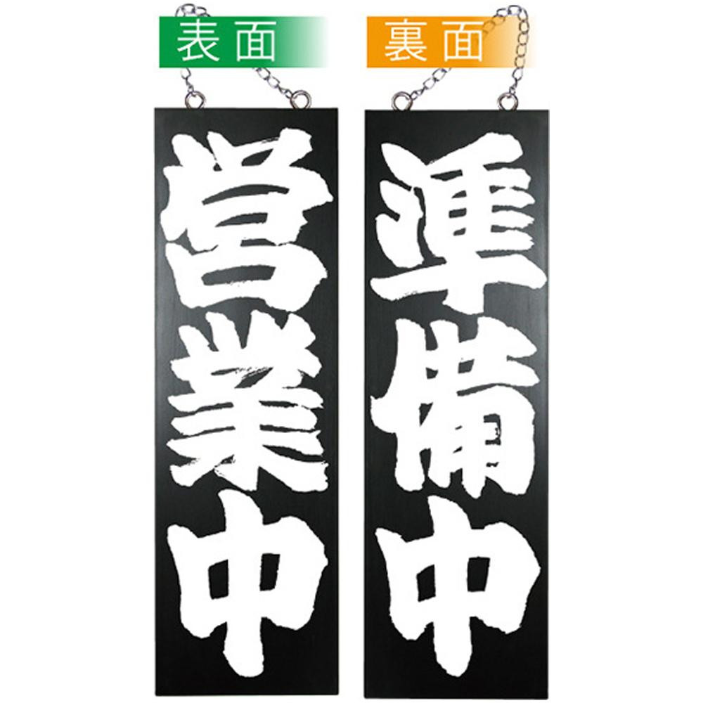E木製サイン(黒) 7640 大 営業中/準備中 【代引不可】