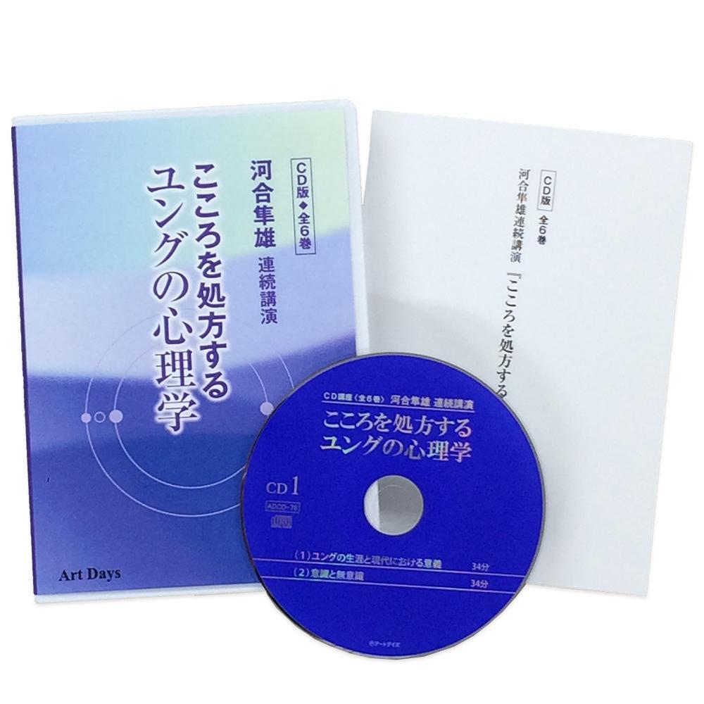 【送料無料】河合隼雄連続講演 こころを処方するユングの心理学CD版 全6巻 【代引不可】