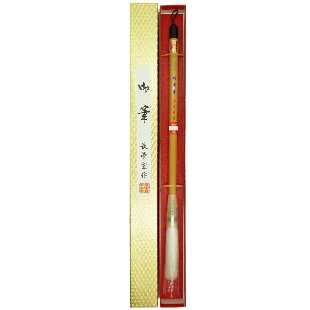 【送料無料】長栄堂 柏葉寿(7号) 細光峰羊毛 17991 【代引不可】