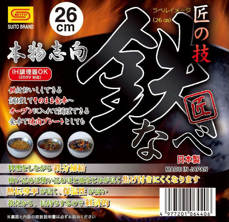 在日本 Takumi 技术气火 IH 启用铁锅 20 厘米 (框)