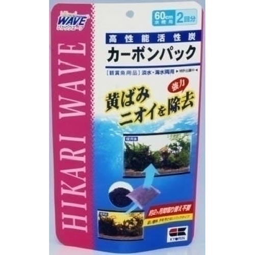 HIKARI WAVE light wave carbon Pack 60 cm tank for 2 packs (60 L × 2 minutes)