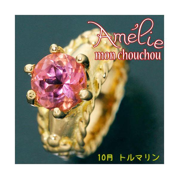 amelie mon chouchou Priere K18 誕生石ベビーリングネックレス (10月)ピンクトルマリン【代引不可】【北海道・沖縄・離島配送不可】